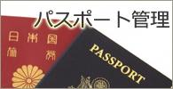 パスポート管理