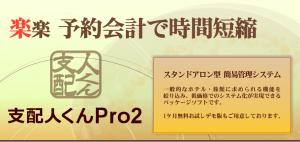 支配人くんPro2