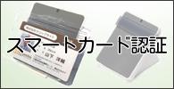 スマートカード認証