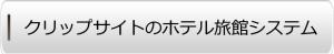 ヘッダークリップサイト