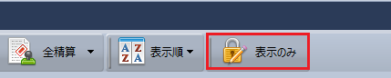 売上登録画面 「表示のみ」ボタン