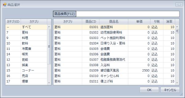 商品登録_ポップアップ画面