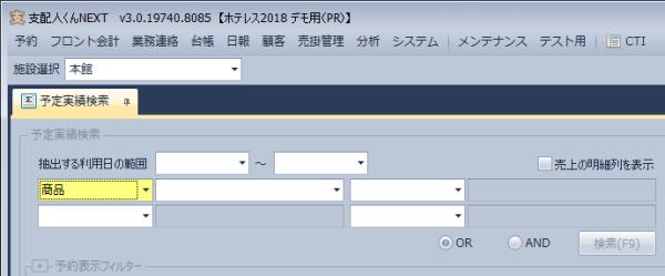 予定実績検索_商品