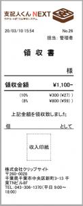 v3.02 領収書タテ