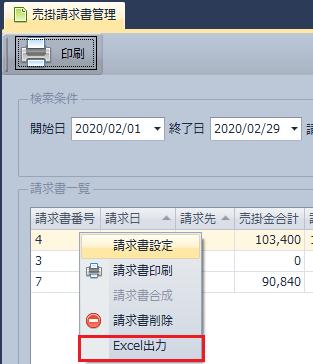 売掛管理機能 売掛請求書 Excel出力