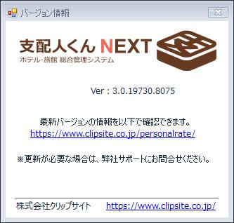 支配人くんNEXT バージョン情報画面