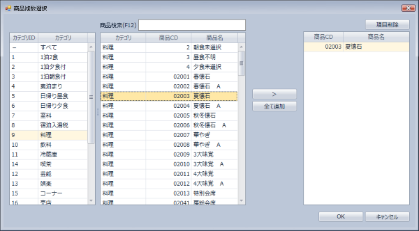 予定実績検索_商品選択画面