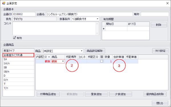 企画商品設定 編集画面2