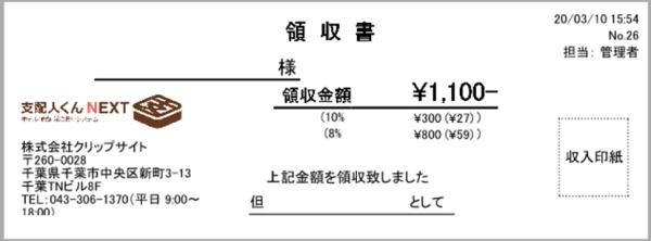 v3.02 領収書ヨコ