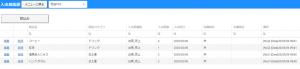 v3.01 Web商品管理