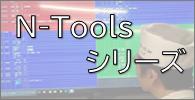 支配人くんNEXT N-Toolsシリーズ