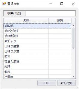 v3.0.21003 選択検索_カテゴリ