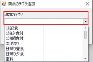 v3.0.21003 商品カテゴリ追加
