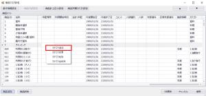v3.0.21003 商品設定_カテゴリ