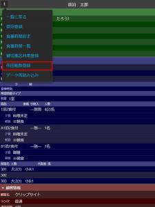 1.13 予約View 布団管理機能