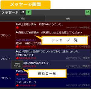 1.10 予約Viewメッセージ機能_1