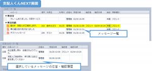 1.10 予約Viewメッセージ機能_2