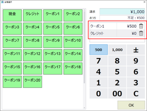 v3.04 精算画面_.入金操作2