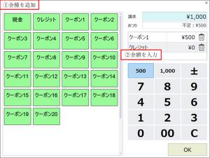 v3.04 精算画面_.入金操作1