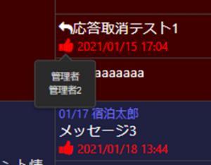1.10 予約Viewメッセージ機能_3