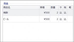 v3.04 精算画面_商品表示