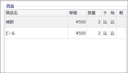 レジ操作 商品画面