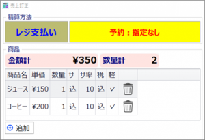 v3.04 商品訂正画面