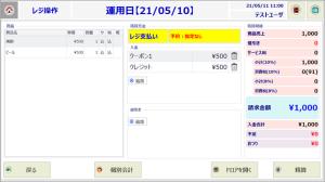 v3.04 レジ操作画面